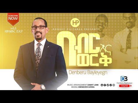Denberu Bayleyegn ALBUM #4 ዱንበሩ ባይለየኝ