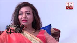 What Happened - Geetha Kumarasinghe