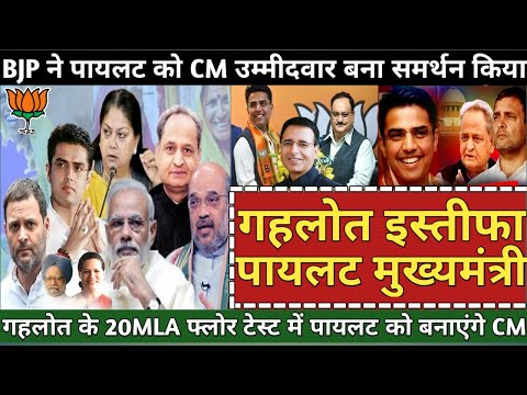 Rajasthan Crisis- BJP Support Sachin Pilot for Chief Minister & Ashok Gehlot Govt Fall Down? Trouble