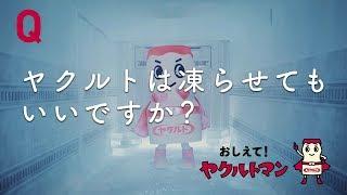 【ヤクルト公式】凍らせる篇「おしえて!ヤクルトマン」