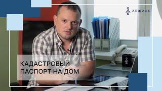 видео Срок действия кадастрового паспорта на квартиру
