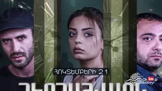 Хеташварк / Hethashvark - Серия 1 / Episode 1