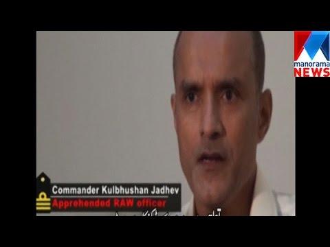 Kulbhushan Jadhav | Manorama News