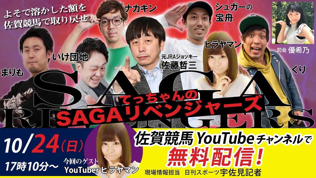 本日、YouTube「てっちゃんのSAGAリベンジャーズ」配信日‼ ー佐賀競馬公式Youtubeー