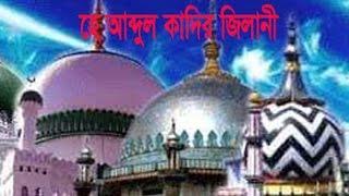 গজল শানে আব্দুল কাদির জিলানী র