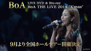 "BoA / LIVE DVD & Blu-ray『BoA THE LIVE 2018 ""X'mas""』 Teaser映像(バラードver.)"