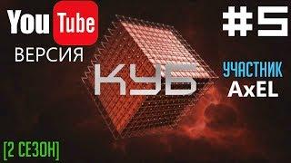 Куб #5 - AxEl [YouTube Версия]