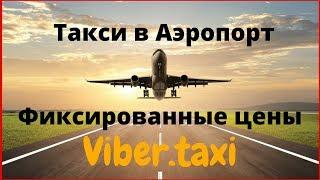 видео Такси из Домодедово в Шереметьево