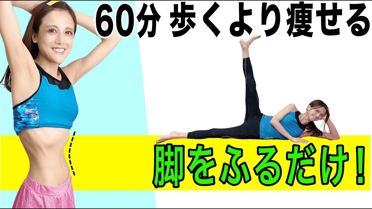 【30秒】脚を振るだけ!腹筋100回よりお腹が痩せる!