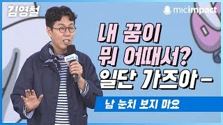 [청페강연] 내 꿈이 뭐 어때서? 일단 가즈아 - 김영철
