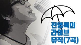 [전영록 TV] 전영록의 라이브 뮤직- 비오는 날엔.. Rain Concert