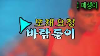모래요정 바람돌이 (빌리,근육맨,빨간두건행님,GAY,짤)