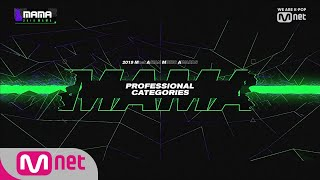 [2019 MAMA] The Winner of Professional categories Video