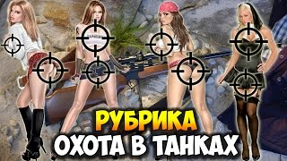 "Танки Онлайн | Рубрика ""Охота в танках"""