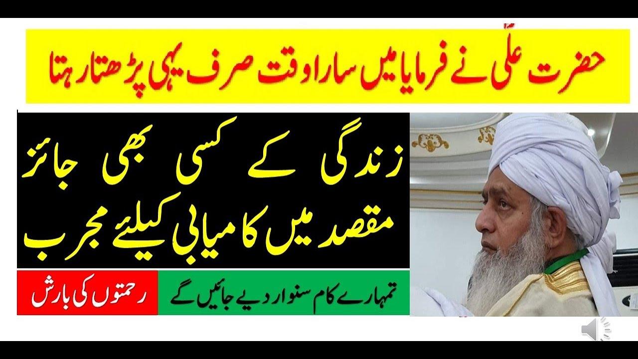 Download Zindagi Ke Har Maqsad Main Kamiabi Ka Wazifa Rehmaton Ki Barish By peer Zulfiqar Naqshbandi