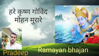 #Krishna_bhajan कृष्णा भजन Yahi naam mukh me ho hardam hamare #Hare_krishna_govind_mohan_murare