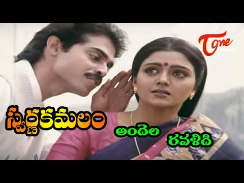 Swarna Kamalam Movie Songs | Andela Ravali Song | Venkatesh, Bhanupriya | TeluguOne