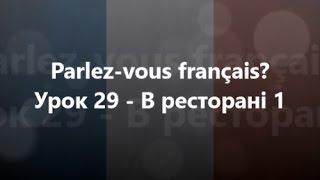 Французька мова: Урок 29 - В ресторані 1