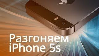 Заменили батарею в iPhone 5s. Стало быстрее?