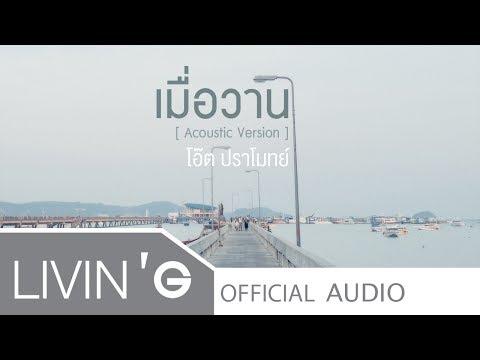 เมื่อวาน [Acoustic Version] - โอ๊ต ปราโมทย์ [Official Audio]