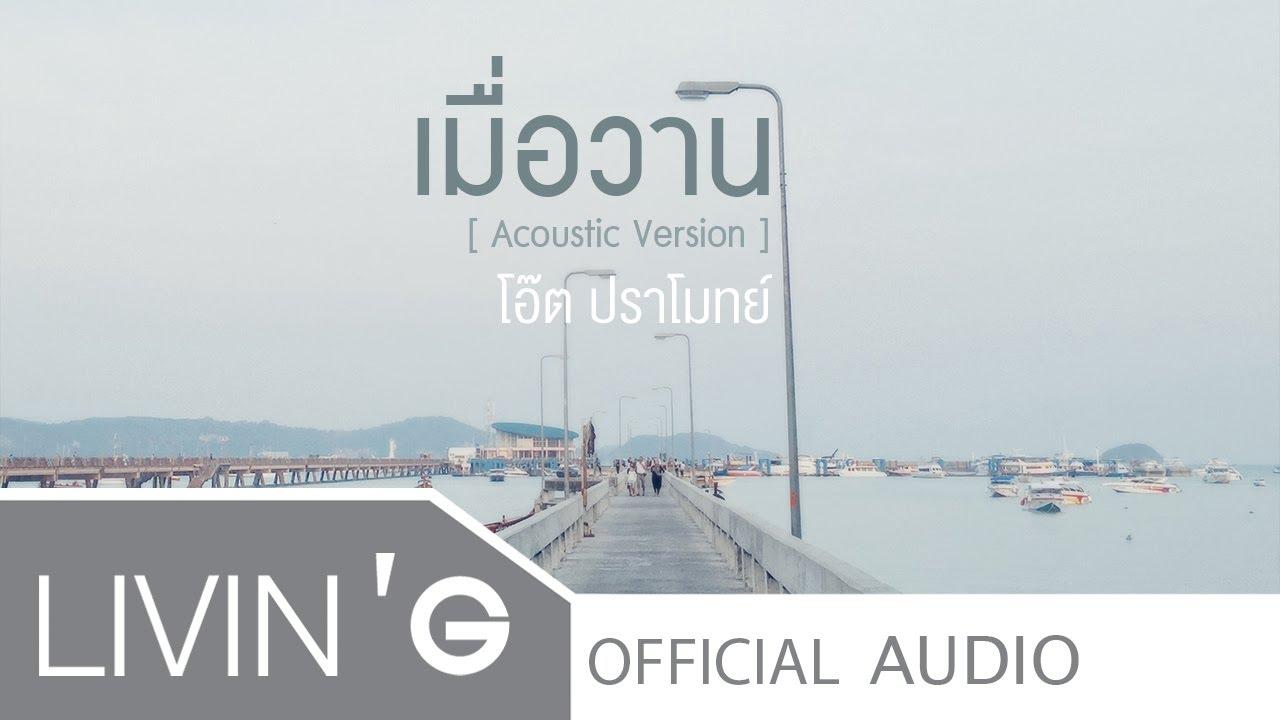 เมื่อวาน [Acoustic Version] – โอ๊ต ปราโมทย์ [Official Audio]   เนื้อหาทั้งหมดเกี่ยวกับไม่เคยรู้สึกเลยว่านานที่สมบูรณ์ที่สุด