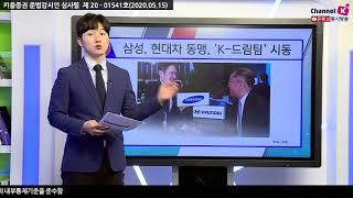 [주식투자] 박명석의 이슈브리핑 / 언텍트의 포효, …