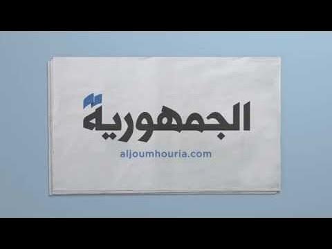 29 12 2017 Aljoumhouria Lebanese News Paper In a Video -  جريدة الجمهوريه أخبار لبنان والعال