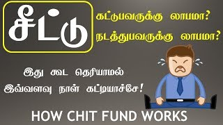 How chit funds works in tamil