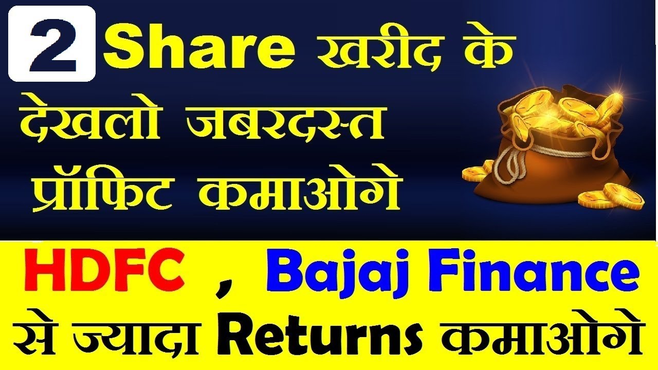 2 Shares खरीद के देखलो, जबरदस्त Profit कमाओगे ⚫ Bajaj Finance, HDFC से ज्यादा Returns ? ⚫ SMKC