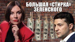 Большая стройка Зeлeнскoгo – большая «стирка» для отмыва денег? | Не сегодня #10 | Наталья Власова