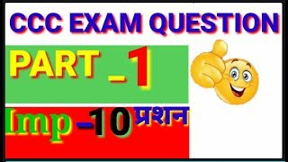 CCC online test question with answers in hindi || CCC paper pass kaise kre