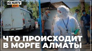 Что происходит в морге Алматы