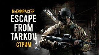 №59 Escape From Tarkov - СОБР.Газоанализатор - это миф. Квесты.
