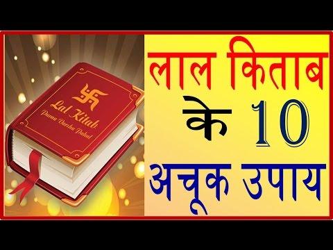 लाल किताब के दस अचूक उपाय 2017 Lal Kitab Ke Chamatkari Upay Totke