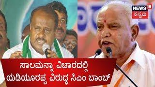 CM Kumaraswamy Holds Yeddyurappa Responsible For Loan Waiver Negligence By Nationalized Banks