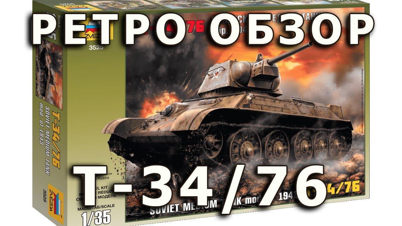 Ретро обзор модели танка Т-34-76 1943г. в 1/35 от Звезды (Zvezda T-34-76 Retro Review, 1:35)