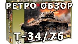 Ретро огляд моделі танка Т-34-76 1943р. в 1/35 від Зірки (Zvezda T-34-76 Retro Review, 1:35)