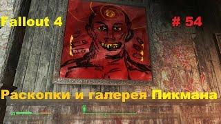 Прохождение Fallout 4 на PC раскопки и галерея Пикмана 54