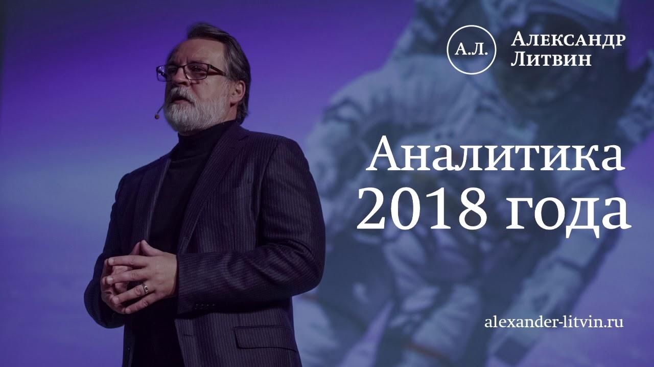 Alexander Litvin: forecast for 2018 92