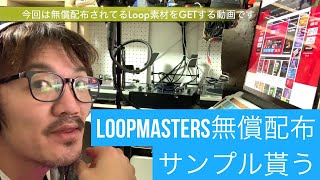 free mp3 songs download - Loopcloud loopmasters mp3 - Free