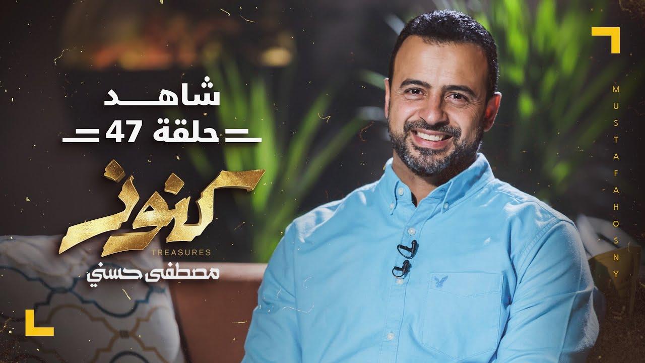 الحلقة 47 - كنوز - مصطفى حسني - EPS 47 - Konoz - Mustafa Hosny