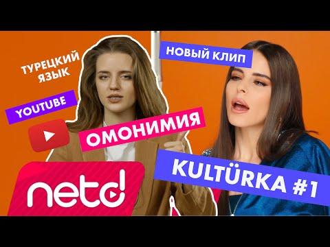Омонимия в турецком языке, новый клип Симге и правила поведения во время коронавируса на турецком
