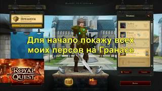 Royal Quest Гранас Осторожно Мошенник!  Шмурдякъ с Гильдии Angry Beavers   :-(