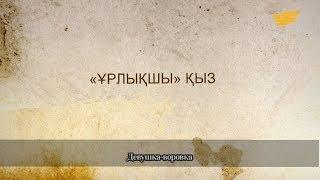 «Әр үйдің сыры басқа». «Ұрлықшы» қыз