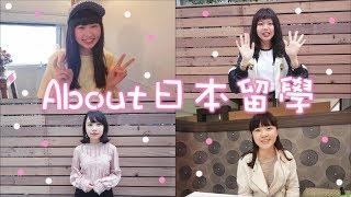 想去日本留學! 但..聽說日本人很排外? 訪問在日留學生 ! 留學前必看  | Aya日本留學生活