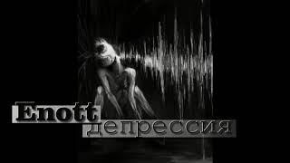 Enott-Депрессия