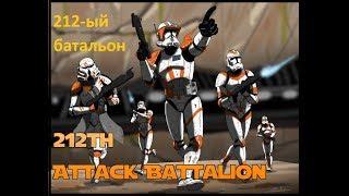 Скачать 212 ый батальон