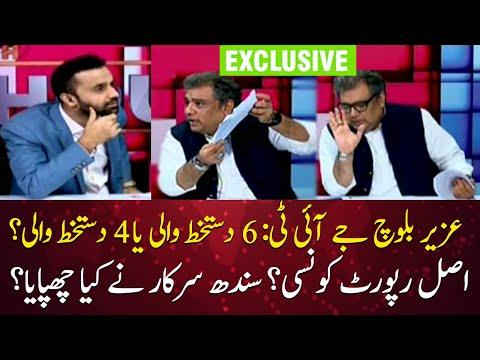 Uzair Baloch JIT: