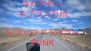 トラックドライバーPUNK【ネバダ州〜ネブラスカ州】