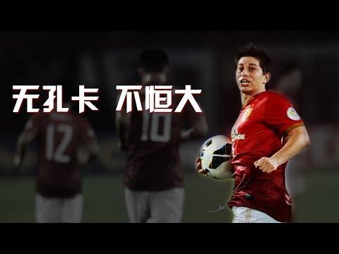 Dario Conca ● All Goals in 2011-2013 Guangzhou Evergrande 广州恒大